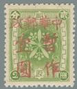 Heilongjiang-Province-(黑龍江省)-Local-Issue,-Haibei-(海北)---22