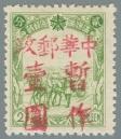 Heilongjiang-Province-(黑龍江省)-Local-Issue,-Haibei-(海北)---23