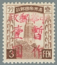Heilongjiang-Province-(黑龍江省)-Local-Issue,-Haibei-(海北)---24