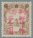 Heilongjiang-Province-(黑龍江省)-Local-Issue,-Haibei-(海北)---25