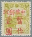 Heilongjiang-Province-(黑龍江省)-Local-Issue,-Haibei-(海北)---26
