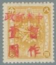 Heilongjiang-Province-(黑龍江省)-Local-Issue,-Haibei-(海北)---29