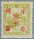 Heilongjiang-Province-(黑龙江省地方)-Local-Issue,-Hailun-(海倫)---1