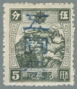 Heilongjiang-Province-(黑龙江省地方)-Local-Issue,-Hailun-(海倫)---10
