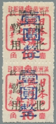 Heilongjiang-Province-(黑龙江省地方)-Local-Issue,-Hailun-(海倫)---13