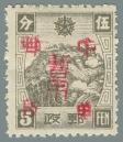 Heilongjiang-Province-(黑龙江省地方)-Local-Issue,-Hailun-(海倫)---2