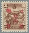 Heilongjiang-Province-(黑龙江省地方)-Local-Issue,-Hailun-(海倫)---4