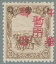 Heilongjiang-Province-(黑龙江省地方)-Local-Issue,-Hailun-(海倫)---5