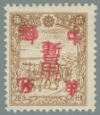 Heilongjiang-Province-(黑龙江省地方)-Local-Issue,-Hailun-(海倫)---6