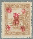 Heilongjiang-Province-(黑龙江省地方)-Local-Issue,-Hailun-(海倫)---7