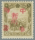 Heilongjiang-Province-(黑龙江省地方)-Local-Issue,-Hailun-(海倫)---8