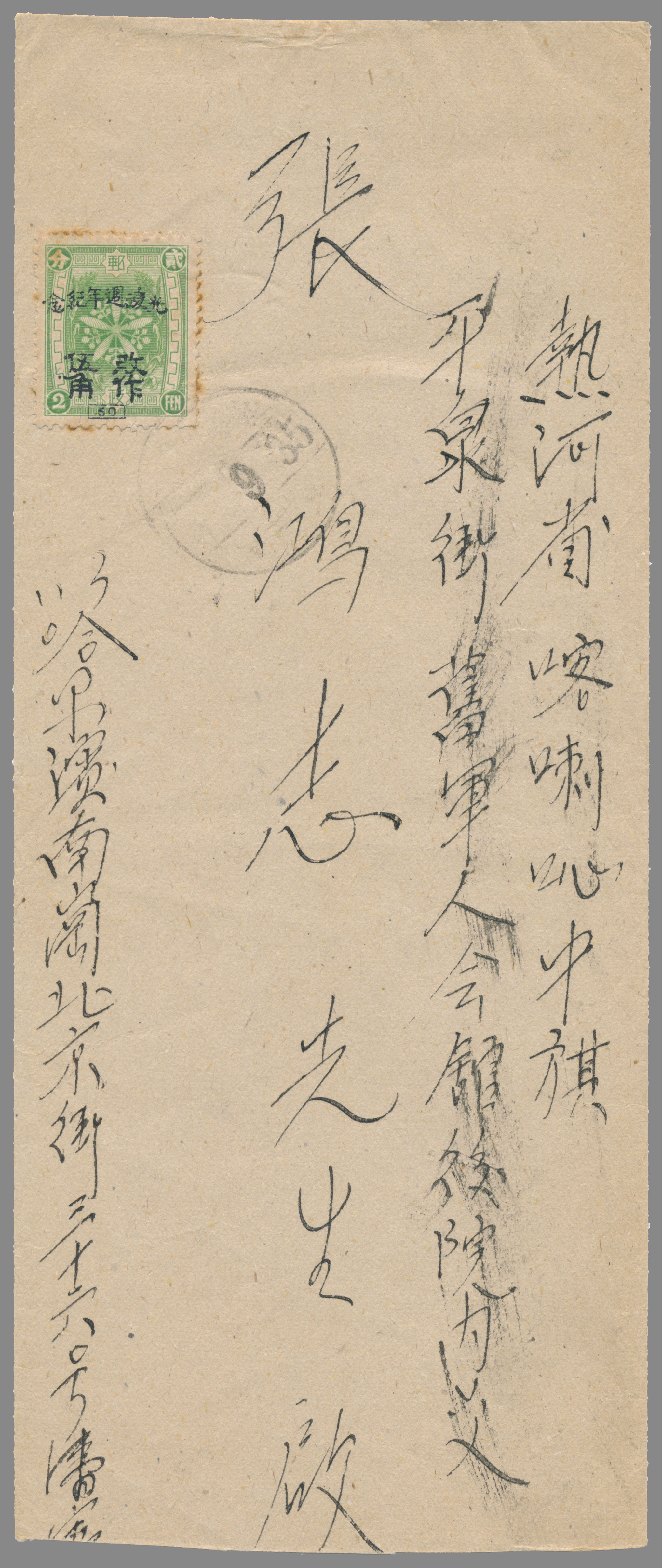 Heilongjiang-Province-(黑龙江省地方)-Local-Issue,-Harbin-(哈爾濱)---14