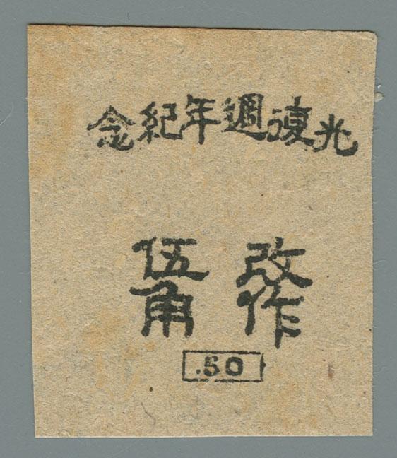 Heilongjiang Province (黑龙江省地方) Local Issue, Harbin (哈爾濱)-proof---1