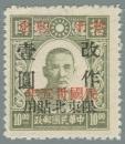 Heilongjiang-Province-(黑龙江省地方)-Local-Issue,-Harbin-(哈爾濱)---10