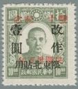 Heilongjiang-Province-(黑龙江省地方)-Local-Issue,-Harbin-(哈爾濱)---11