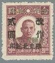 Heilongjiang-Province-(黑龙江省地方)-Local-Issue,-Harbin-(哈爾濱)---12