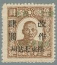 Heilongjiang-Province-(黑龙江省地方)-Local-Issue,-Harbin-(哈爾濱)---13