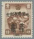 Heilongjiang-Province-(黑龙江省地方)-Local-Issue,-Harbin-(哈爾濱)---2