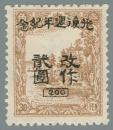 Heilongjiang-Province-(黑龙江省地方)-Local-Issue,-Harbin-(哈爾濱)---3
