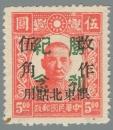 Heilongjiang-Province-(黑龙江省地方)-Local-Issue,-Harbin-(哈爾濱)---5