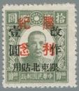 Heilongjiang-Province-(黑龙江省地方)-Local-Issue,-Harbin-(哈爾濱)---6