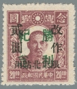 Heilongjiang-Province-(黑龙江省地方)-Local-Issue,-Harbin-(哈爾濱)---7