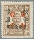 Heilongjiang-Province-(黑龙江省地方)-Local-Issue,-Harbin-(哈爾濱)---8