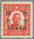 Heilongjiang-Province-(黑龙江省地方)-Local-Issue,-Harbin-(哈爾濱)---9