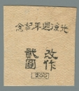 Heilongjiang Province (黑龙江省地方) Local Issue, Harbin (哈爾濱)-proof---2
