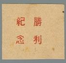 Heilongjiang-Province-(黑龙江省地方)-Local-Issue,-Harbin-(哈爾濱)-proof---3
