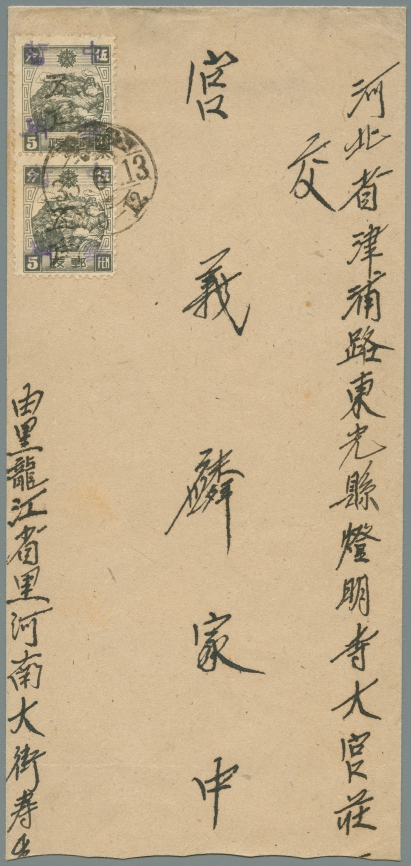Heilongjiang-Province-(黑龙江省地方)-Local-Issue,-Heihe-(黑河)---1