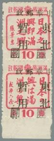 Heilongjiang-Province-(黑龙江省地方)-Local-Issue,-Heli-(鶴立)---1