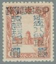 Heilongjiang-Province-(黑龙江省地方)-Local-Issue,-Heli-(鶴立)---11