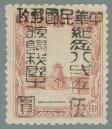 Heilongjiang-Province-(黑龙江省地方)-Local-Issue,-Heli-(鶴立)---12