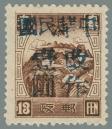 Heilongjiang-Province-(黑龙江省地方)-Local-Issue,-Heli-(鶴立)---14