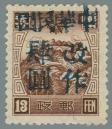 Heilongjiang-Province-(黑龙江省地方)-Local-Issue,-Heli-(鶴立)---15