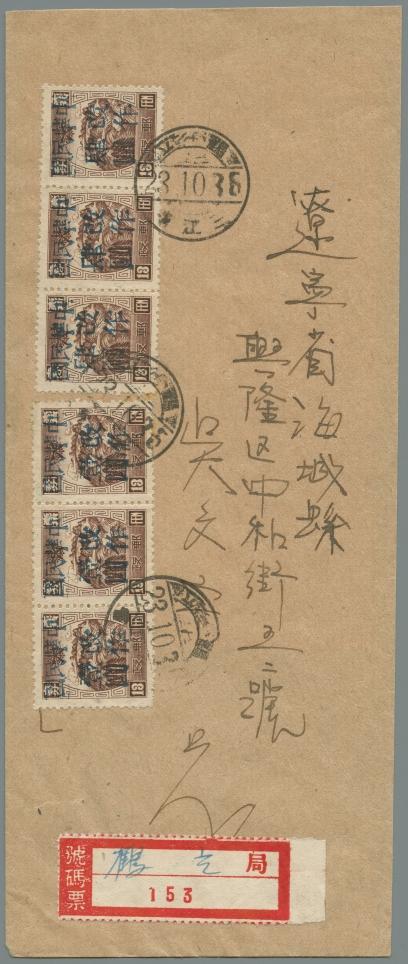 Heilongjiang-Province-(黑龙江省地方)-Local-Issue,-Heli-(鶴立)---16