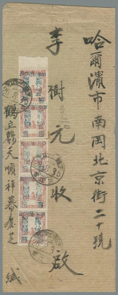 Heilongjiang-Province-(黑龙江省地方)-Local-Issue,-Heli-(鶴立)---17
