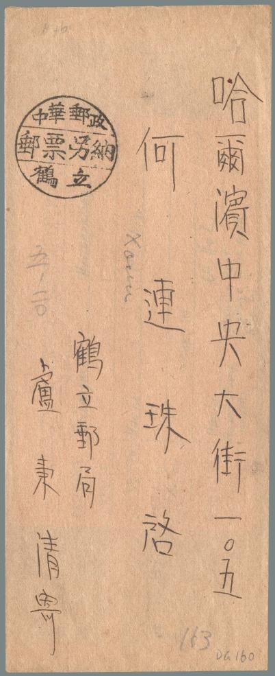 Heilongjiang-Province-(黑龙江省地方)-Local-Issue,-Heli-(鶴立)---18