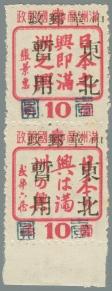 Heilongjiang-Province-(黑龙江省地方)-Local-Issue,-Heli-(鶴立)---2