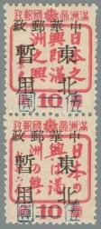 Heilongjiang-Province-(黑龙江省地方)-Local-Issue,-Heli-(鶴立)---4