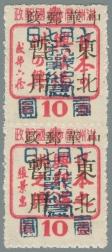Heilongjiang-Province-(黑龙江省地方)-Local-Issue,-Heli-(鶴立)---6