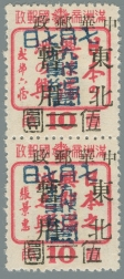 Heilongjiang-Province-(黑龙江省地方)-Local-Issue,-Heli-(鶴立)---7