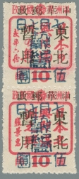 Heilongjiang-Province-(黑龙江省地方)-Local-Issue,-Heli-(鶴立)---8