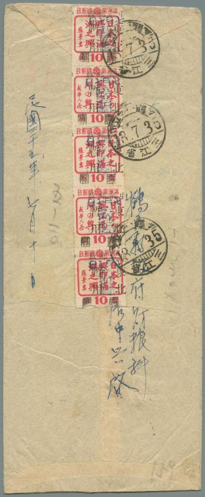 Heilongjiang-Province-(黑龙江省地方)-Local-Issue,-Heli-(鶴立)---9