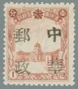 Heilongjiang-Province-(黑龙江省地方)-Local-Issue,-Hulan-(呼蘭)---1