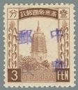 Heilongjiang-Province-(黑龙江省地方)-Local-Issue,-Hulan-(呼蘭)---13