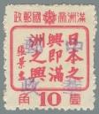 Heilongjiang-Province-(黑龙江省地方)-Local-Issue,-Hulan-(呼蘭)---15