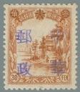 Heilongjiang-Province-(黑龙江省地方)-Local-Issue,-Hulan-(呼蘭)---19