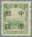 Heilongjiang-Province-(黑龙江省地方)-Local-Issue,-Hulan-(呼蘭)---2